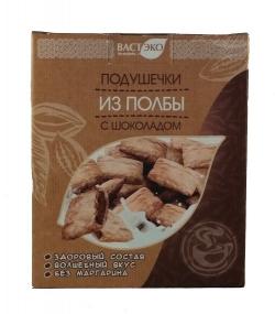 Подушечки из полбы с шоколадом, 200 гр