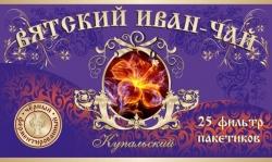 Вятский Иван-Чай Купальский 25 фильтр-пакетов, 50 г