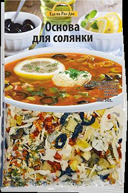 Основа для солянки, 50 гр, Здоровая еда